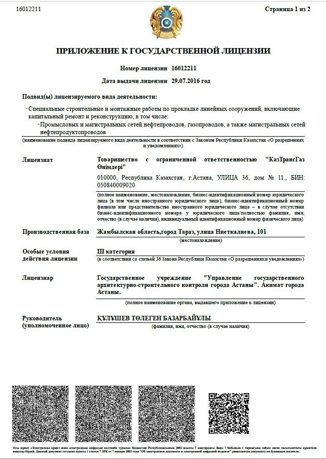 Лицензия на строительство газопровода